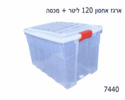ארגז אחסון שקוף 120 ליטר עם גלגלים