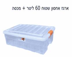 ארגז אחסון שקוף שטוח 60 ליטר עם גלגלים